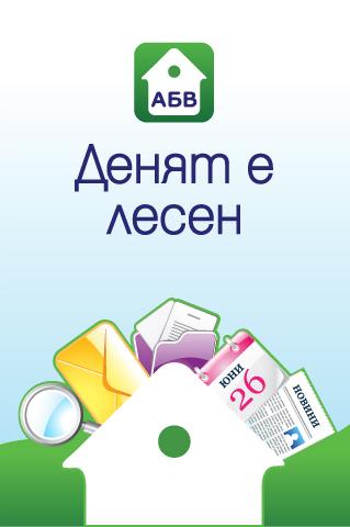 АБВ постер